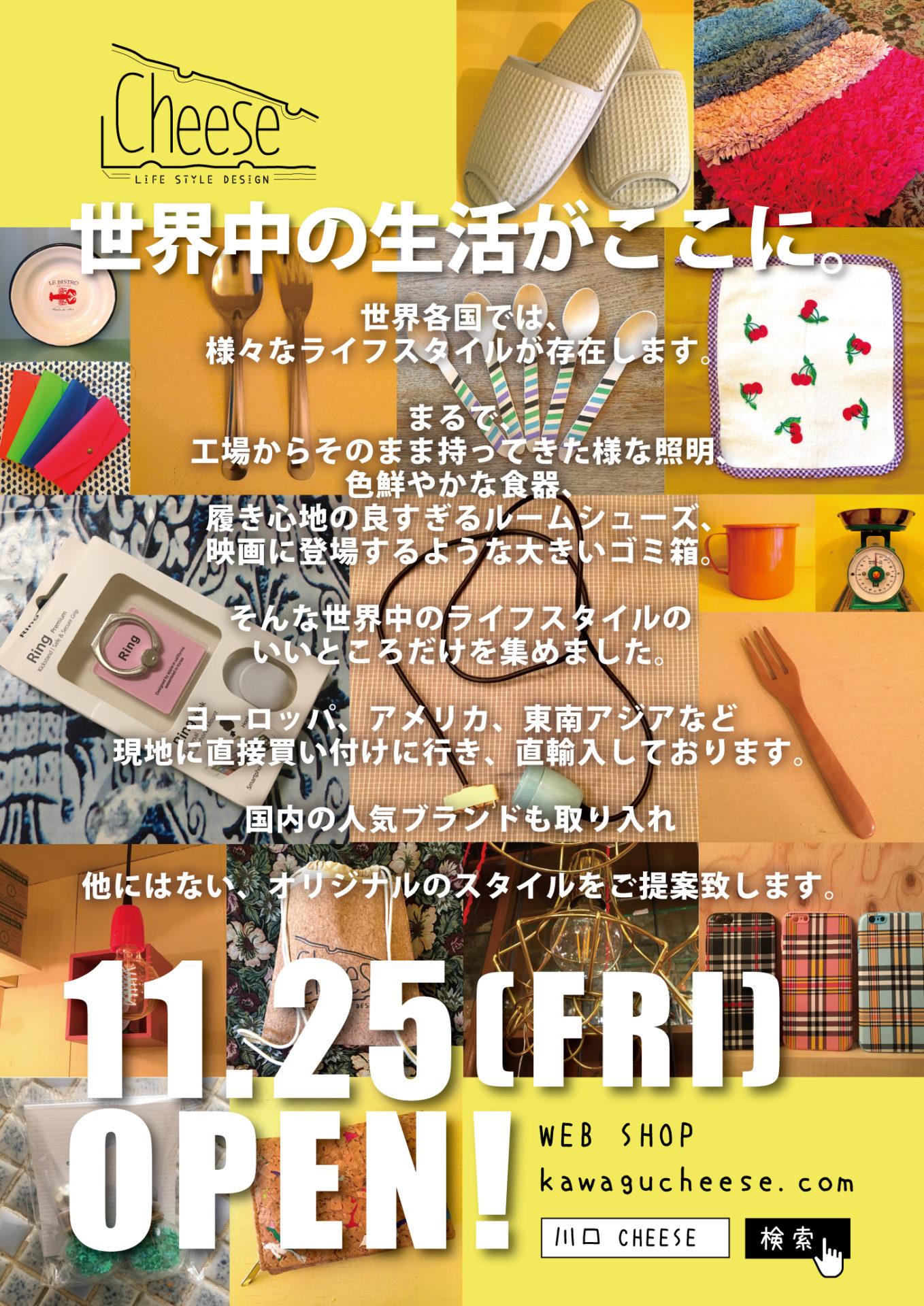 【WEB・ポスター】川口市の雑貨屋さん「cheese」