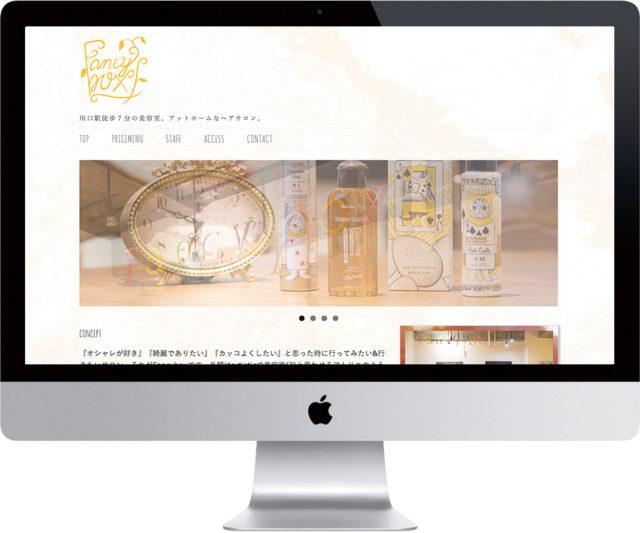 【WEBサイト】美容室Fancybox