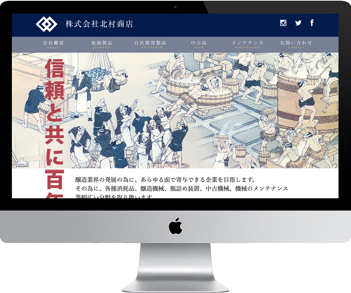 【WEBサイト】株式会社北村商店