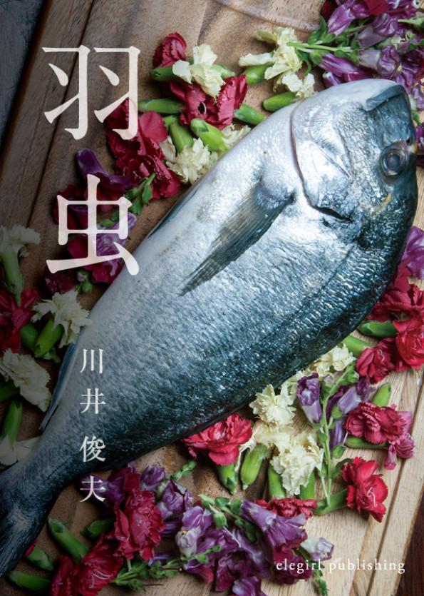 [elegirl publishing 03] 川井俊夫「羽虫」