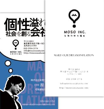 株式会社妄想作戦会議室 名刺