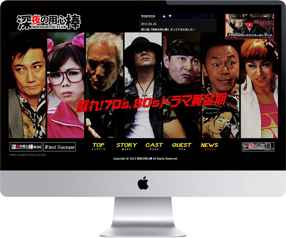 【WEBサイト】TVドラマ深夜の用心棒