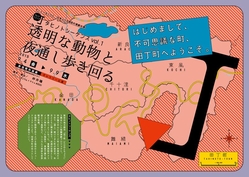タヒノトシーケンス vol.1へ楽曲提供のお知らせ。